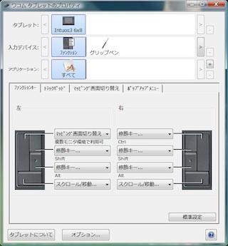 デュアルモニタでのペンタブレットのマッピング画面切り替え用キー設定