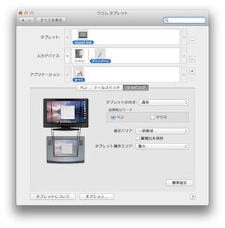Intuos 3 の画面マッピング設定